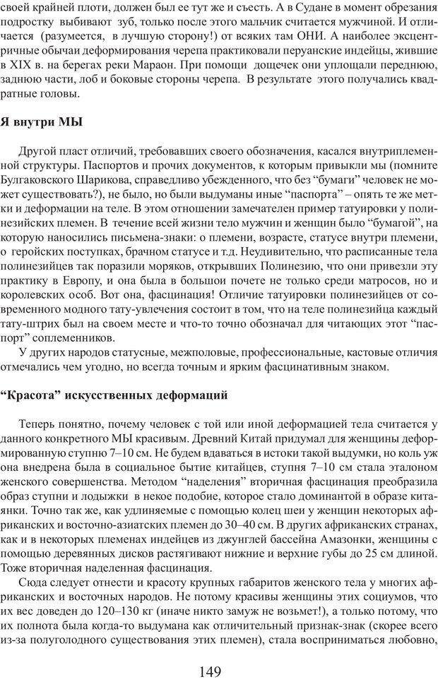 PDF. Фасцинология. Соковнин В. М. Страница 148. Читать онлайн