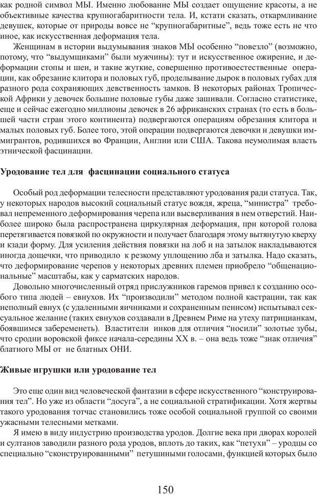 PDF. Фасцинология. Соковнин В. М. Страница 149. Читать онлайн