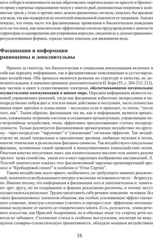 PDF. Фасцинология. Соковнин В. М. Страница 15. Читать онлайн