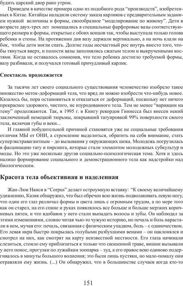 PDF. Фасцинология. Соковнин В. М. Страница 150. Читать онлайн
