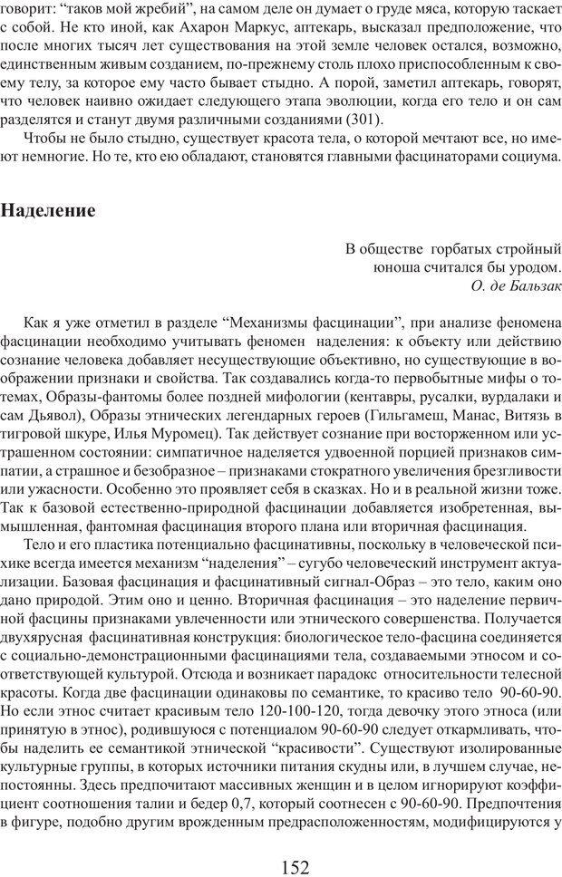 PDF. Фасцинология. Соковнин В. М. Страница 151. Читать онлайн