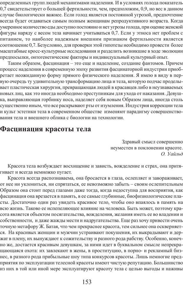 PDF. Фасцинология. Соковнин В. М. Страница 152. Читать онлайн