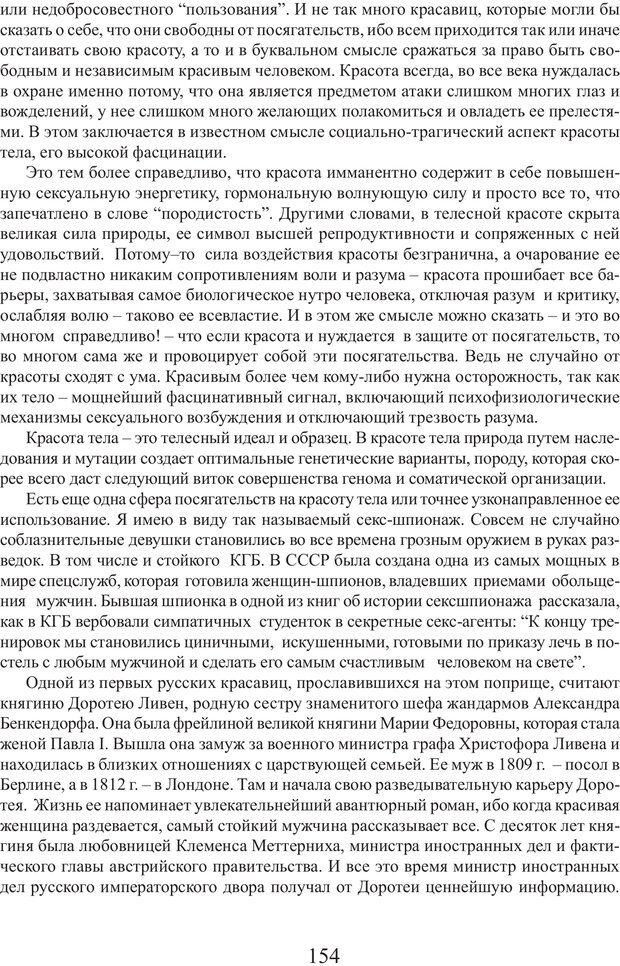 PDF. Фасцинология. Соковнин В. М. Страница 153. Читать онлайн