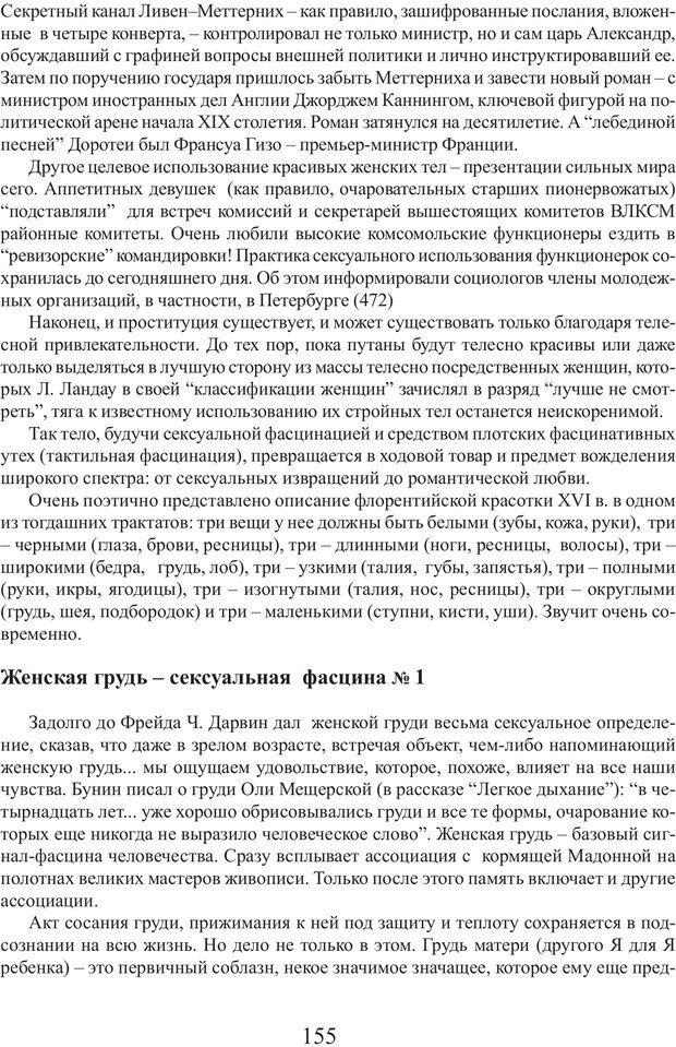 PDF. Фасцинология. Соковнин В. М. Страница 154. Читать онлайн
