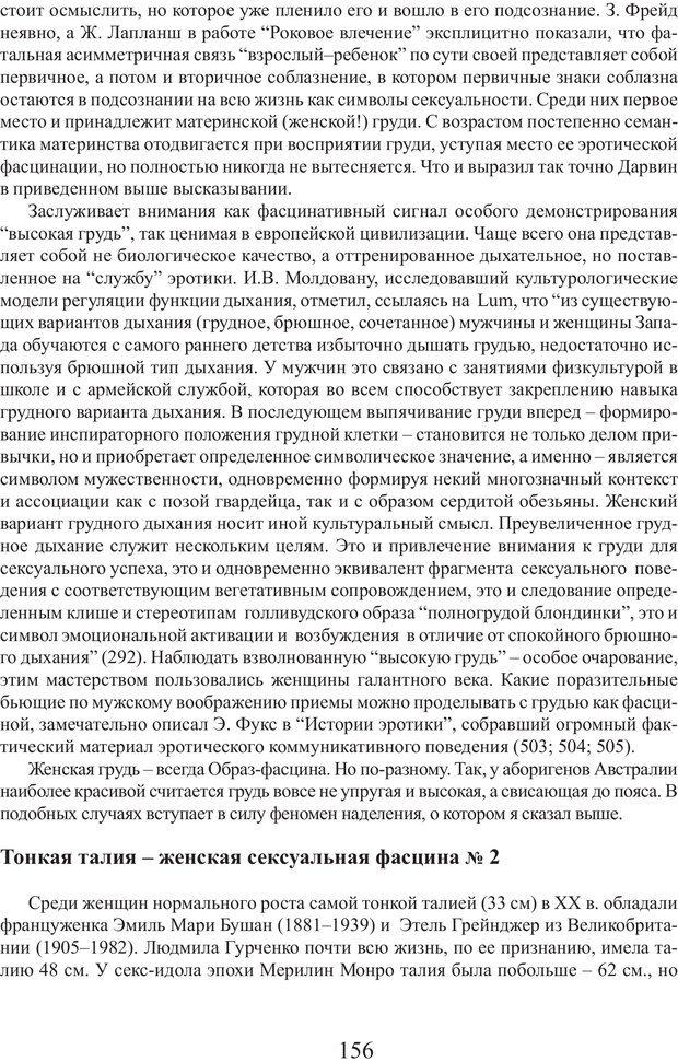 PDF. Фасцинология. Соковнин В. М. Страница 155. Читать онлайн