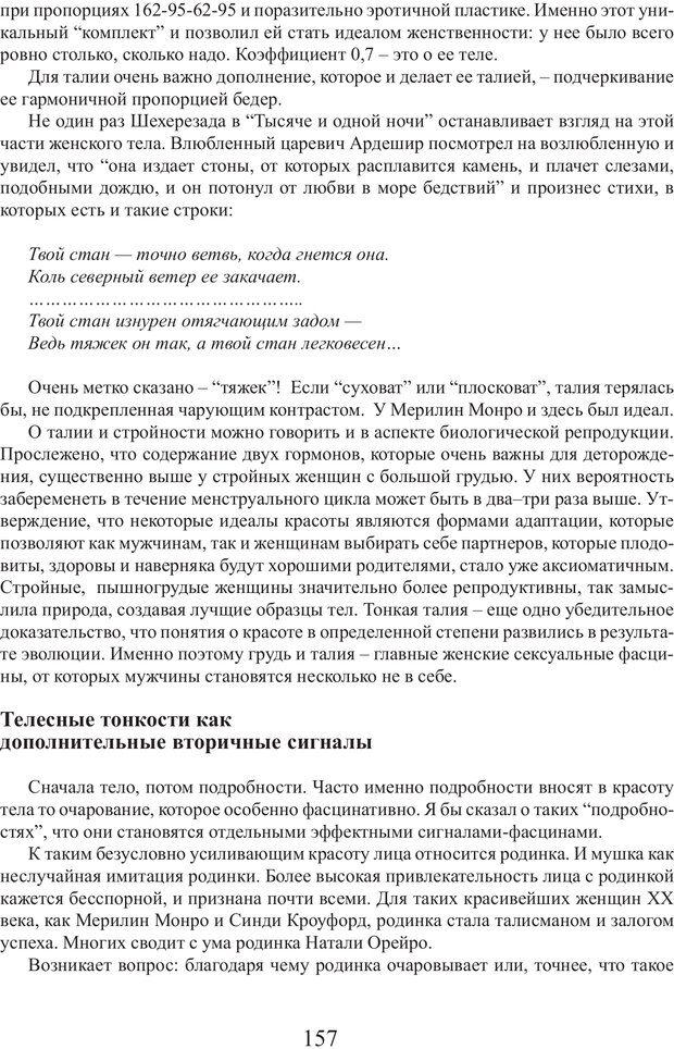 PDF. Фасцинология. Соковнин В. М. Страница 156. Читать онлайн