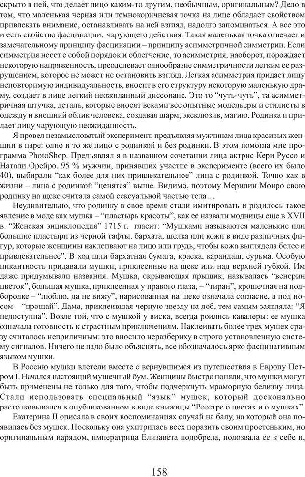 PDF. Фасцинология. Соковнин В. М. Страница 157. Читать онлайн