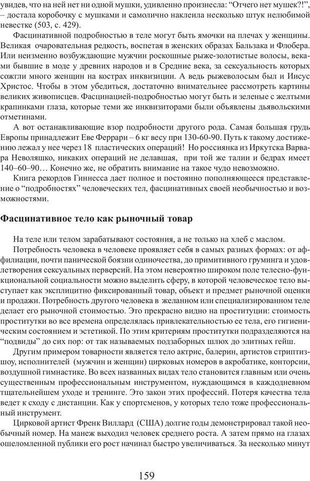PDF. Фасцинология. Соковнин В. М. Страница 158. Читать онлайн