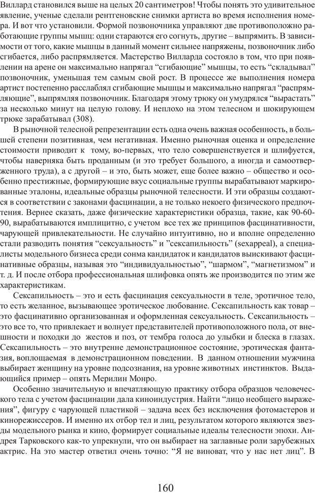 PDF. Фасцинология. Соковнин В. М. Страница 159. Читать онлайн