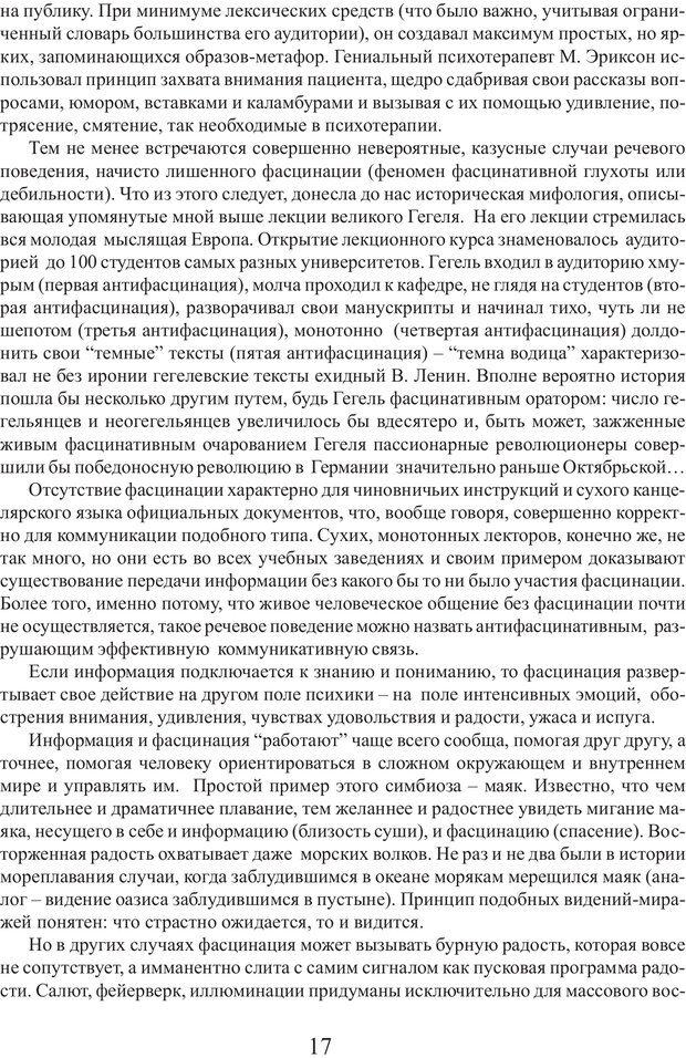 PDF. Фасцинология. Соковнин В. М. Страница 16. Читать онлайн