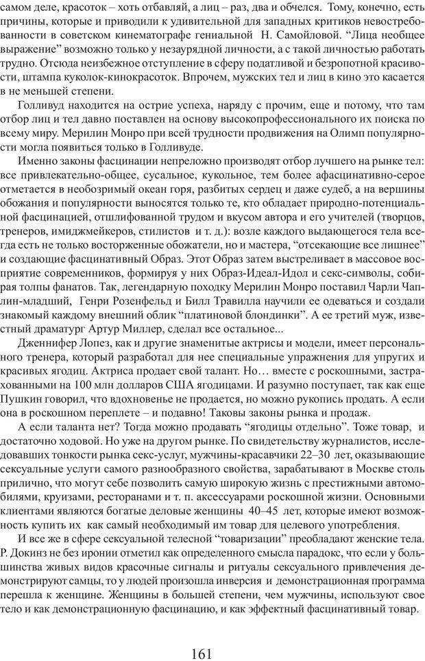 PDF. Фасцинология. Соковнин В. М. Страница 160. Читать онлайн