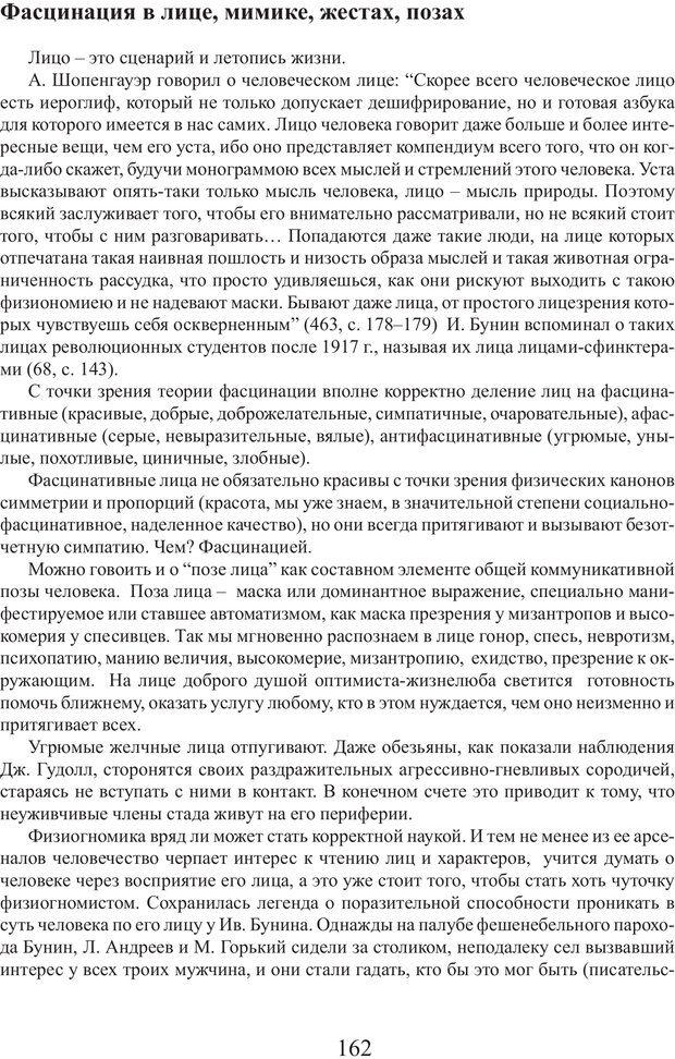 PDF. Фасцинология. Соковнин В. М. Страница 161. Читать онлайн