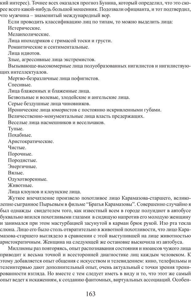 PDF. Фасцинология. Соковнин В. М. Страница 162. Читать онлайн