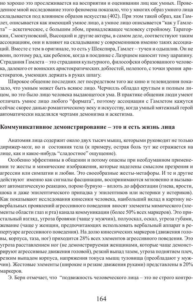 PDF. Фасцинология. Соковнин В. М. Страница 163. Читать онлайн