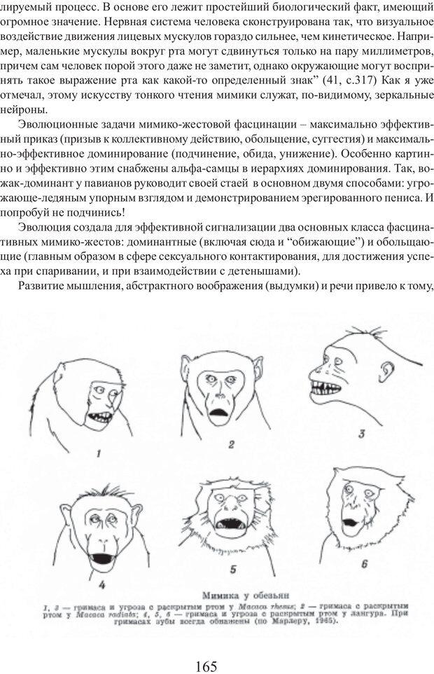 PDF. Фасцинология. Соковнин В. М. Страница 164. Читать онлайн