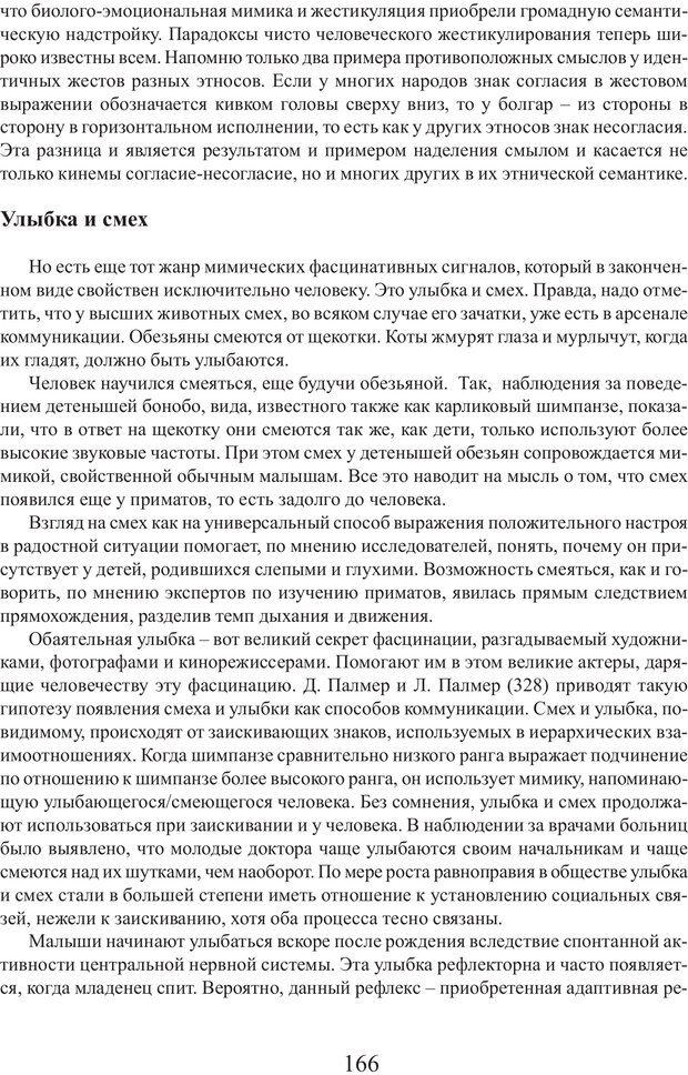 PDF. Фасцинология. Соковнин В. М. Страница 165. Читать онлайн
