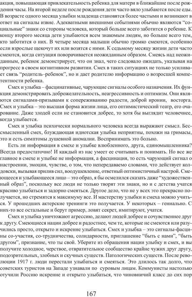 PDF. Фасцинология. Соковнин В. М. Страница 166. Читать онлайн