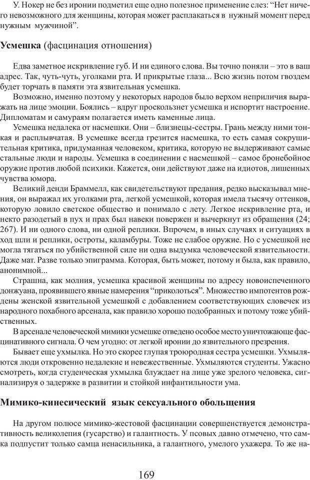 PDF. Фасцинология. Соковнин В. М. Страница 168. Читать онлайн