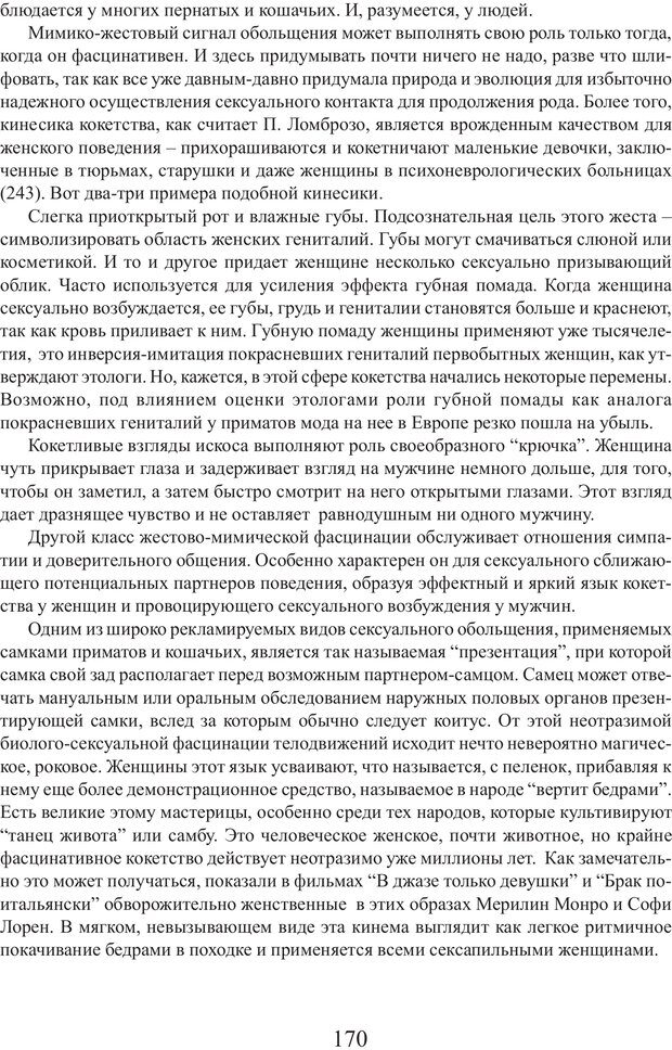 PDF. Фасцинология. Соковнин В. М. Страница 169. Читать онлайн