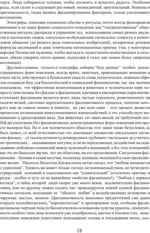 PDF. Фасцинология. Соковнин В. М. Страница 17. Читать онлайн