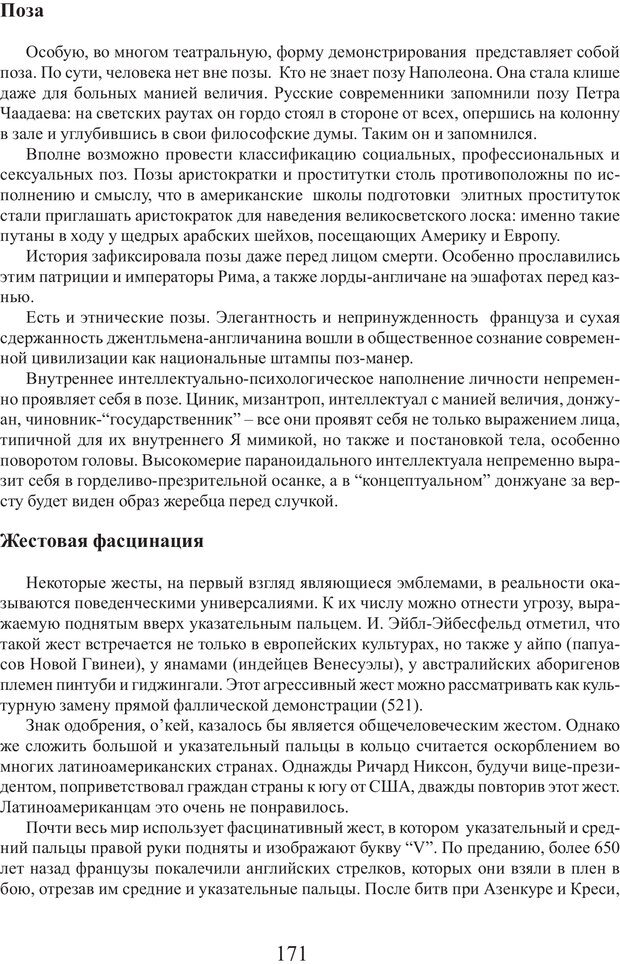 PDF. Фасцинология. Соковнин В. М. Страница 170. Читать онлайн