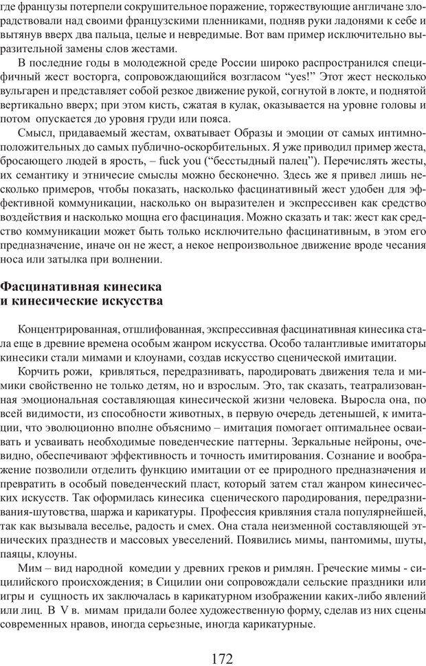 PDF. Фасцинология. Соковнин В. М. Страница 171. Читать онлайн