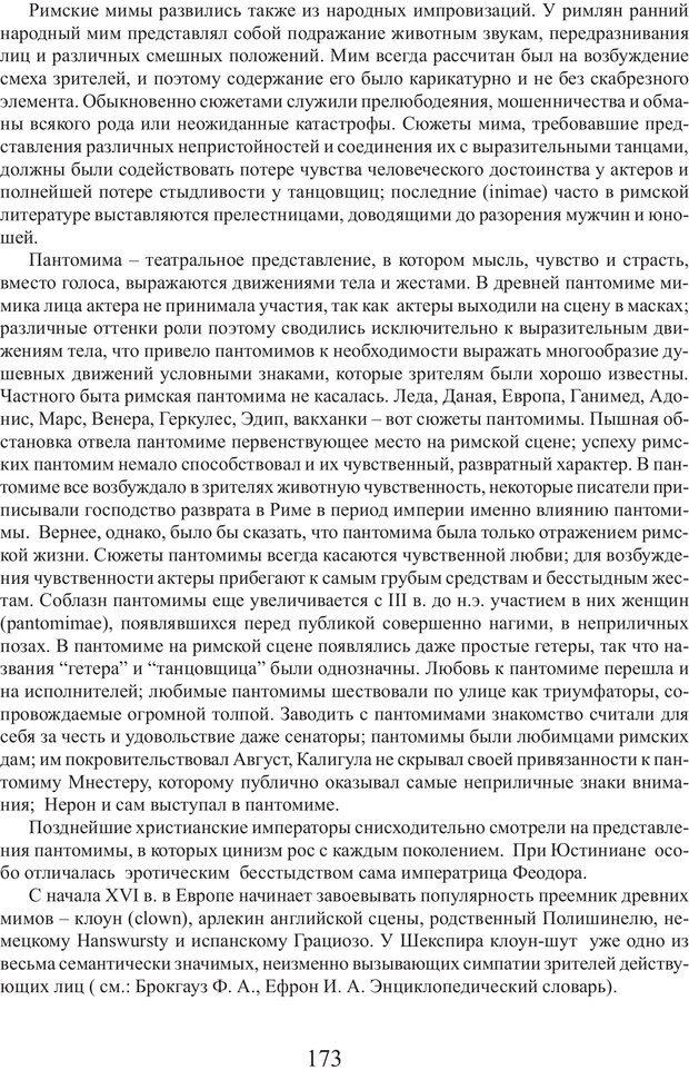 PDF. Фасцинология. Соковнин В. М. Страница 172. Читать онлайн