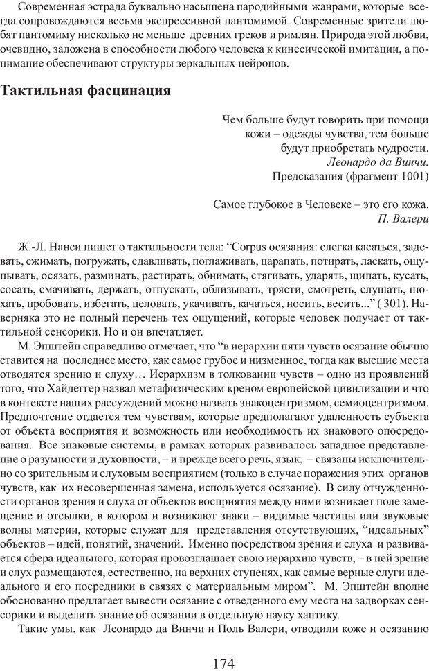PDF. Фасцинология. Соковнин В. М. Страница 173. Читать онлайн