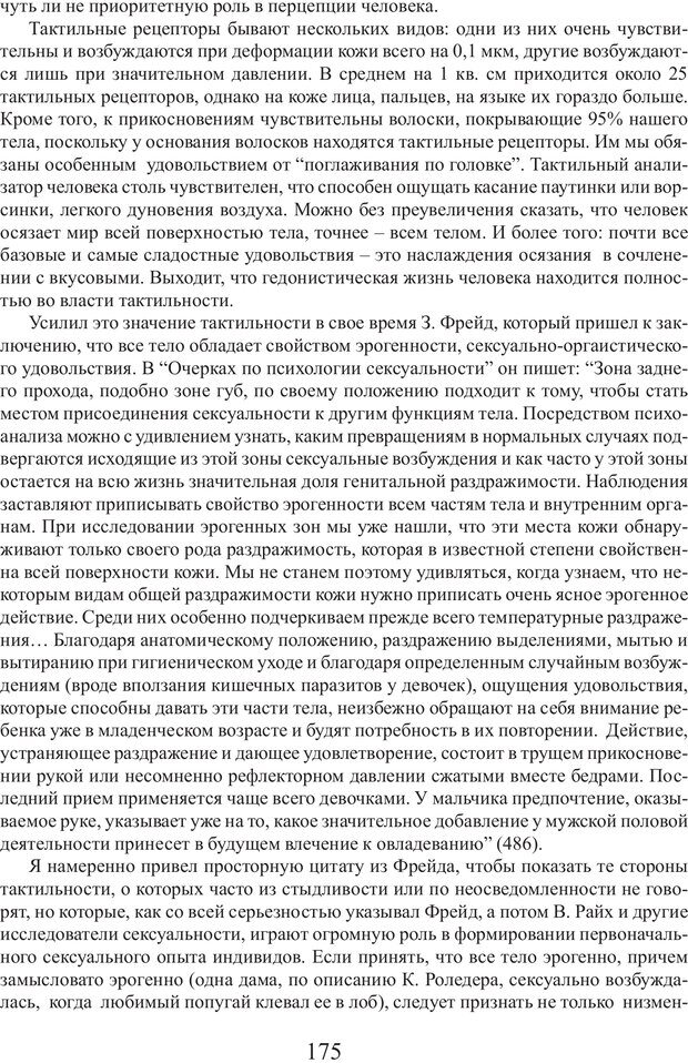 PDF. Фасцинология. Соковнин В. М. Страница 174. Читать онлайн