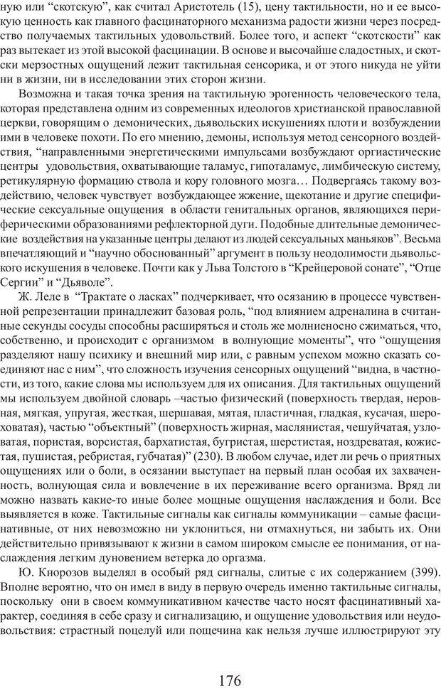 PDF. Фасцинология. Соковнин В. М. Страница 175. Читать онлайн