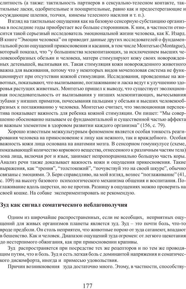 PDF. Фасцинология. Соковнин В. М. Страница 176. Читать онлайн