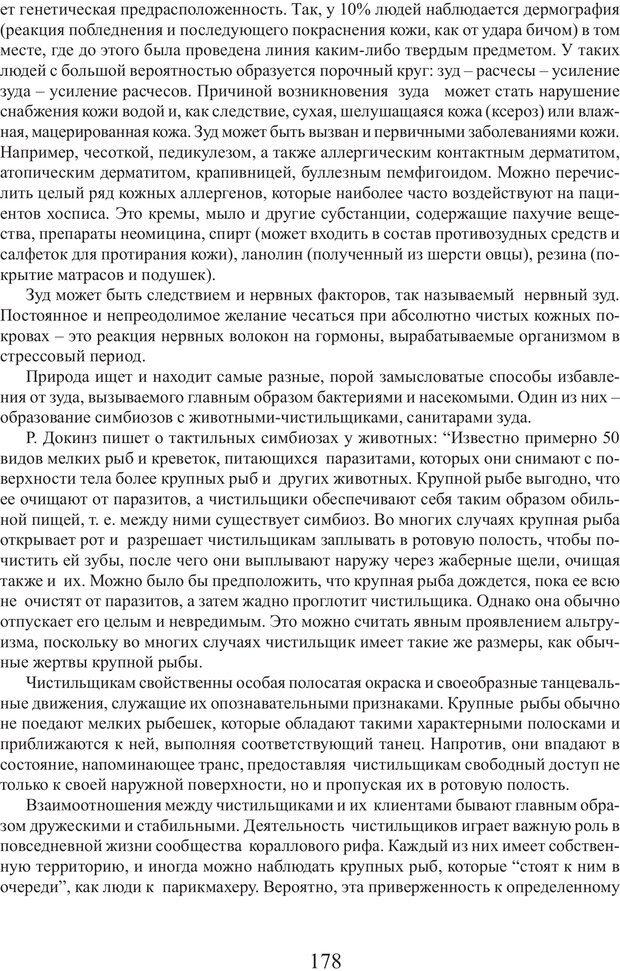 PDF. Фасцинология. Соковнин В. М. Страница 177. Читать онлайн