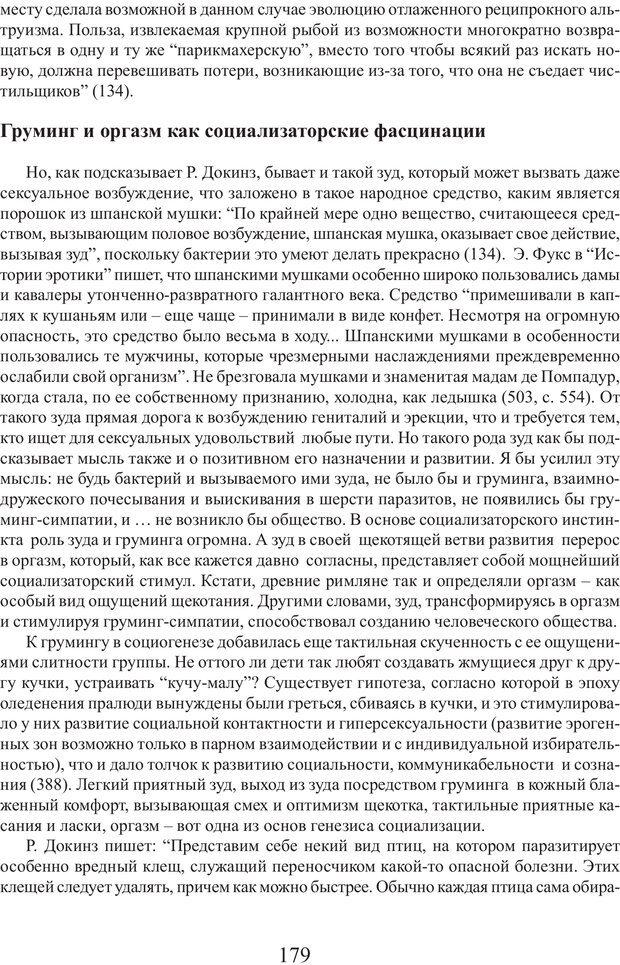 PDF. Фасцинология. Соковнин В. М. Страница 178. Читать онлайн
