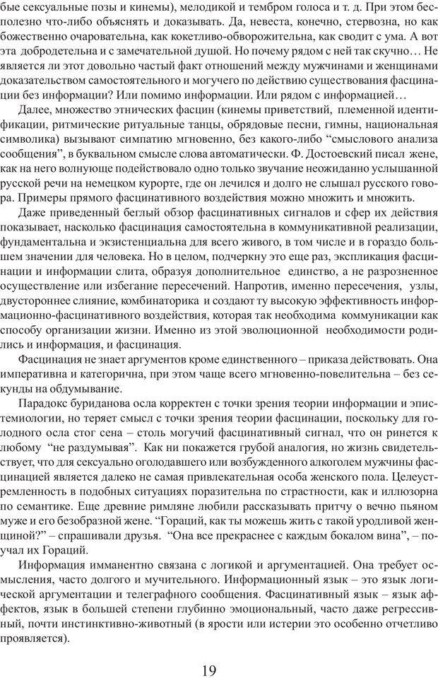 PDF. Фасцинология. Соковнин В. М. Страница 18. Читать онлайн