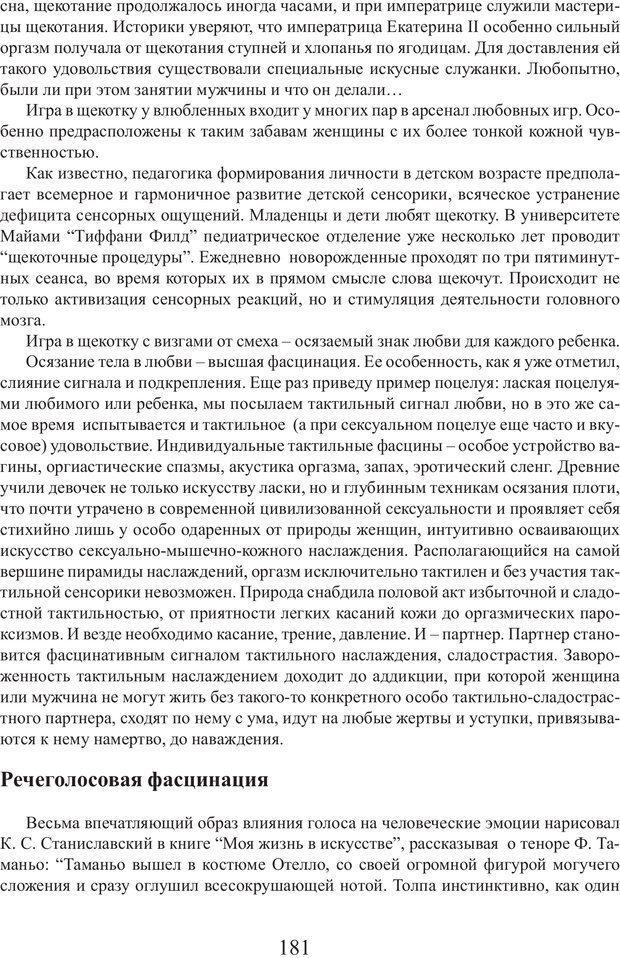 PDF. Фасцинология. Соковнин В. М. Страница 180. Читать онлайн