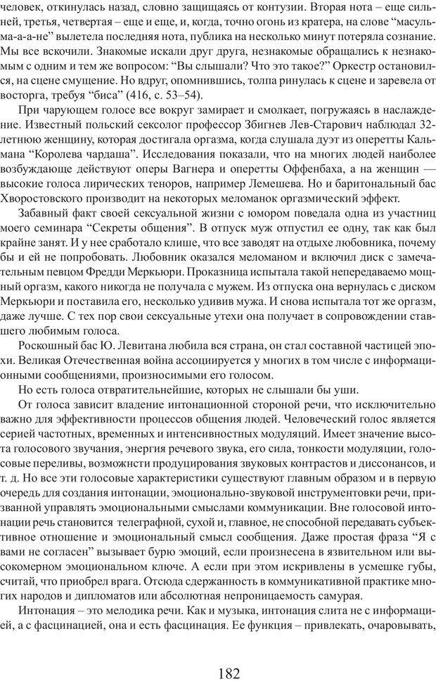PDF. Фасцинология. Соковнин В. М. Страница 181. Читать онлайн