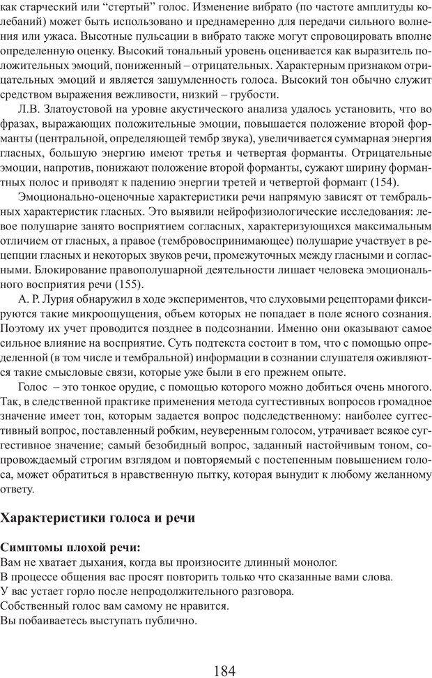 PDF. Фасцинология. Соковнин В. М. Страница 183. Читать онлайн