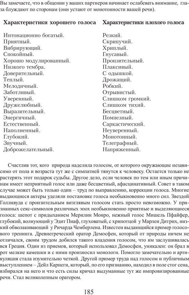 PDF. Фасцинология. Соковнин В. М. Страница 184. Читать онлайн