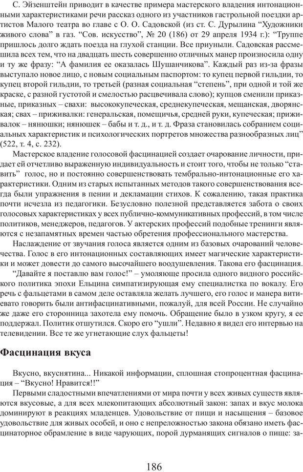 PDF. Фасцинология. Соковнин В. М. Страница 185. Читать онлайн