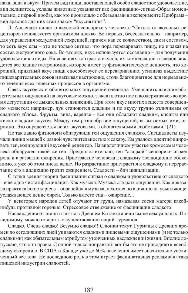PDF. Фасцинология. Соковнин В. М. Страница 186. Читать онлайн
