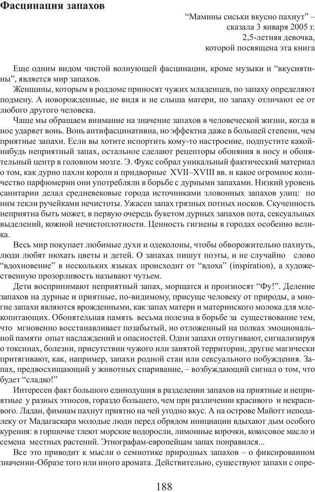 PDF. Фасцинология. Соковнин В. М. Страница 187. Читать онлайн