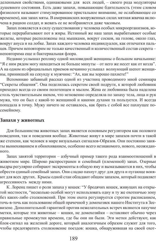 PDF. Фасцинология. Соковнин В. М. Страница 188. Читать онлайн