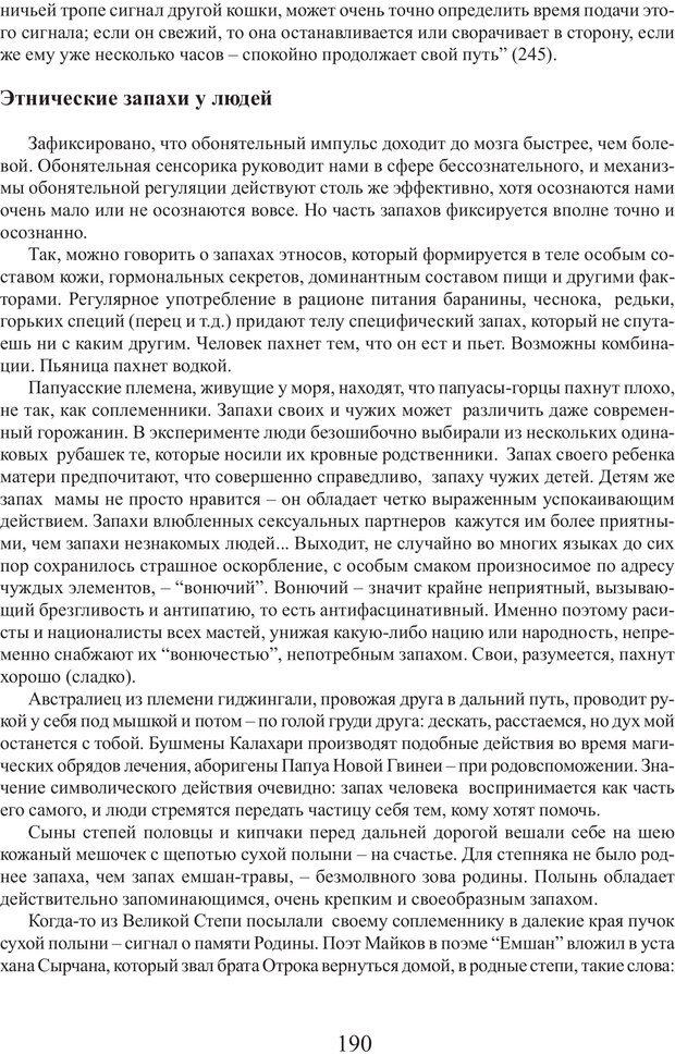 PDF. Фасцинология. Соковнин В. М. Страница 189. Читать онлайн