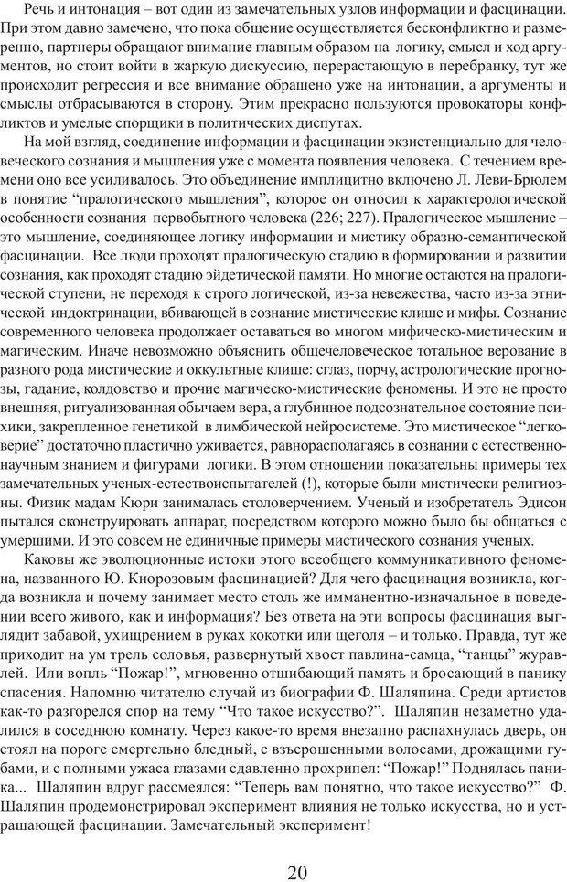 PDF. Фасцинология. Соковнин В. М. Страница 19. Читать онлайн