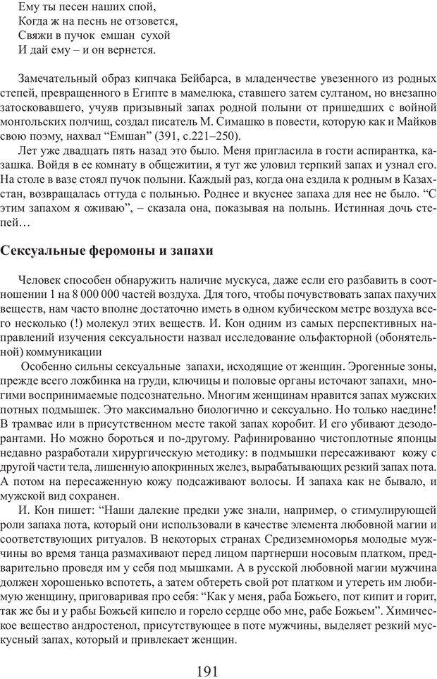PDF. Фасцинология. Соковнин В. М. Страница 190. Читать онлайн