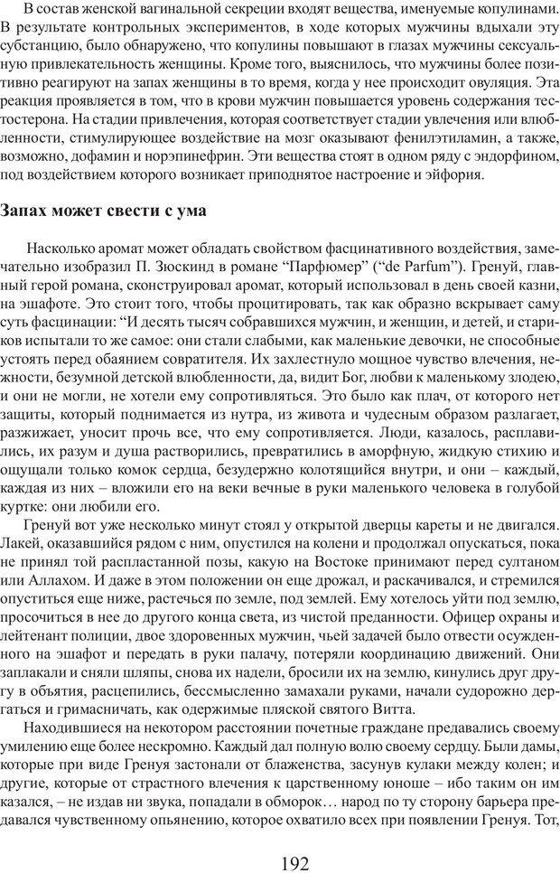 PDF. Фасцинология. Соковнин В. М. Страница 191. Читать онлайн