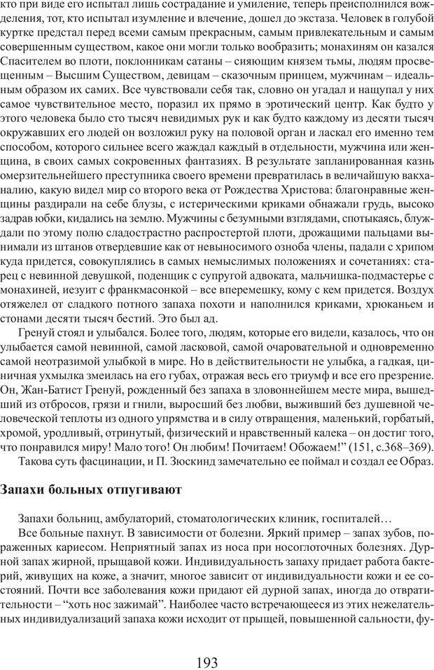PDF. Фасцинология. Соковнин В. М. Страница 192. Читать онлайн