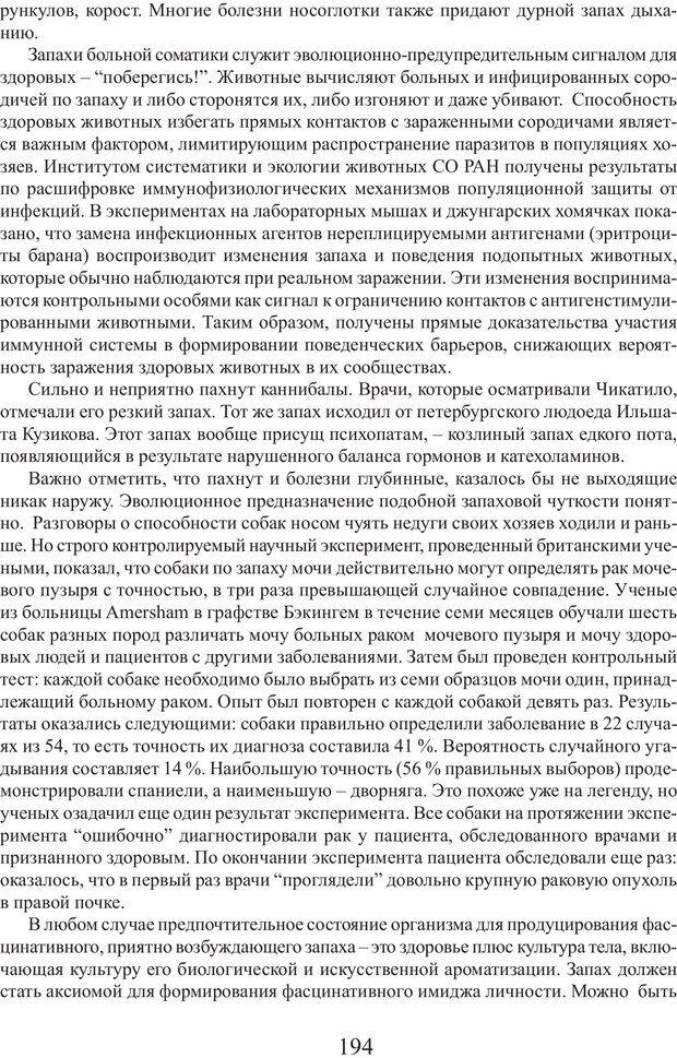 PDF. Фасцинология. Соковнин В. М. Страница 193. Читать онлайн