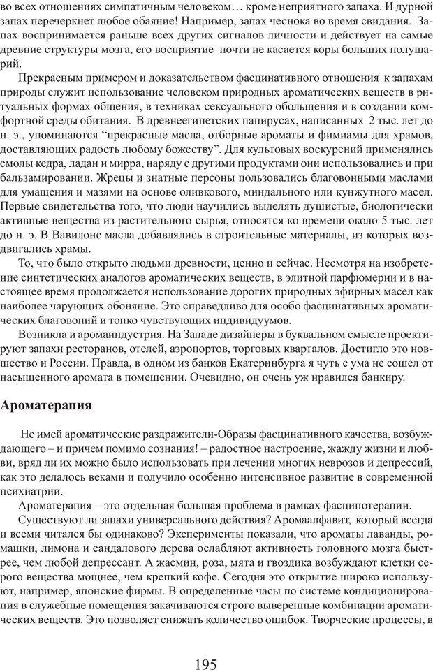PDF. Фасцинология. Соковнин В. М. Страница 194. Читать онлайн