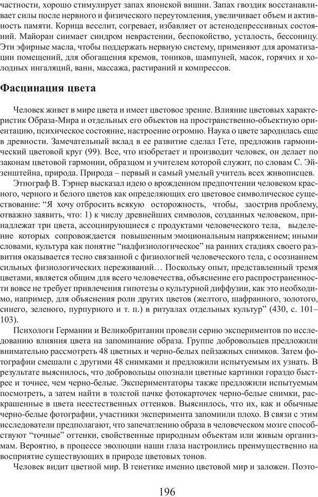 PDF. Фасцинология. Соковнин В. М. Страница 195. Читать онлайн